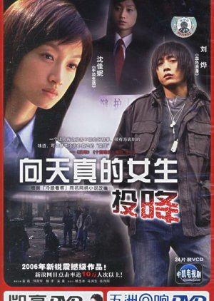 Surrendering to The Innocent Girl (2006) poster
