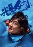 I Am Yu Huanshui