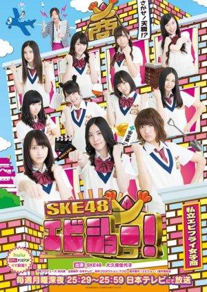 SKE48 - Ebi-Sho! (2014) poster