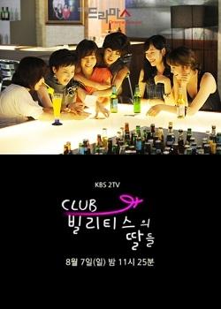 Drama Special Season 2: Daughters of Bilitis Club (2011) poster