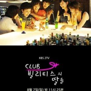 Drama Special Season 2: Daughters of Bilitis Club (2011) photo