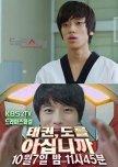 Drama Special Season 3: Do You Know Taekwondo?