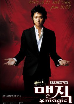 Magic (2004) photo