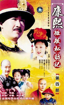 Records of Kangxi's Incocnito Travels 4