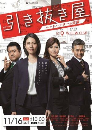 Hikinukiya: Headhunter no Ryugi (2019) poster