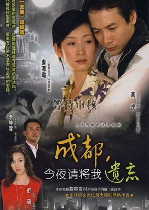 Chengdu, Forget Me Tonight (2007) poster