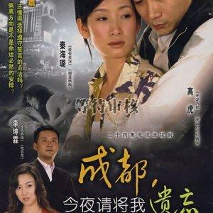 Chengdu, Forget Me Tonight (2007) photo