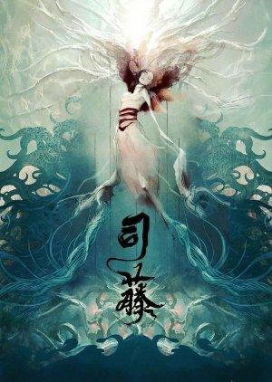 Si Teng (2020) poster