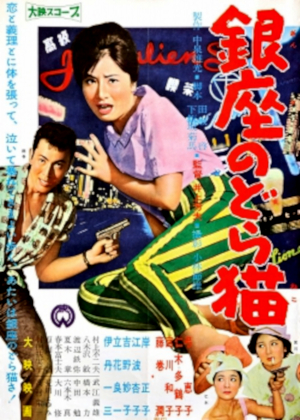 Ginza's Straycat (1960) poster
