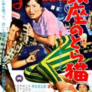 Ginza's Straycat (1960) photo