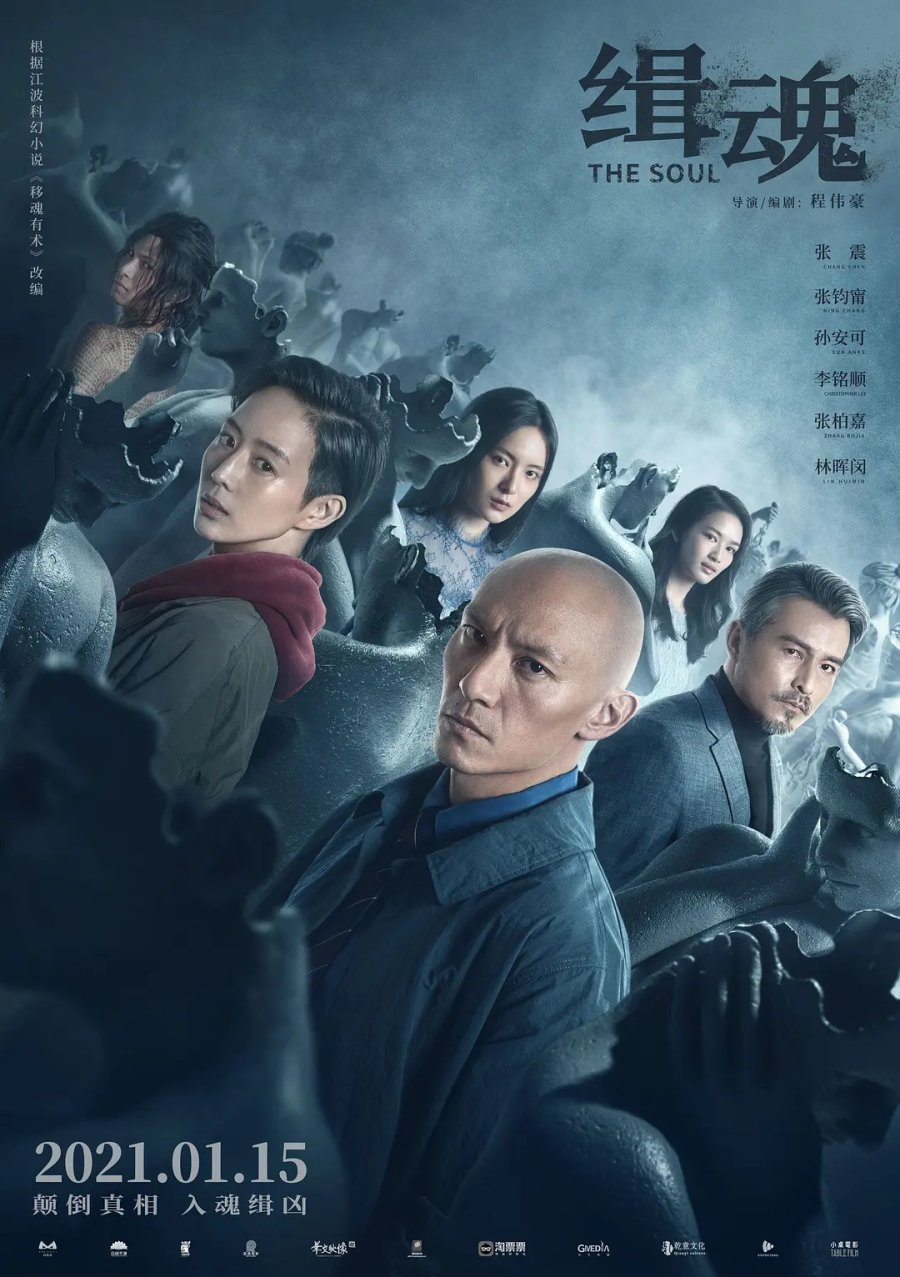 The Soul (2021) Hindi (Voice Over) Dubbed + Chinese [Dual Audio] WebRip 720p [1XBET]