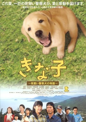 Police Dog Dream