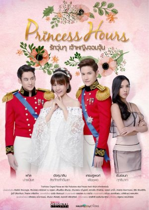 Korean Drama Princess Hours