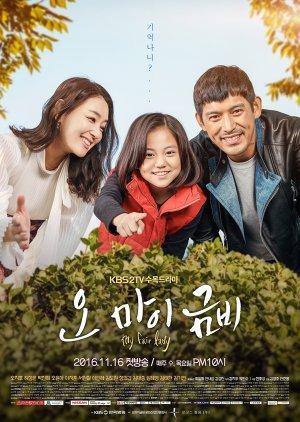 Oh My Geum Bi (2016) poster
