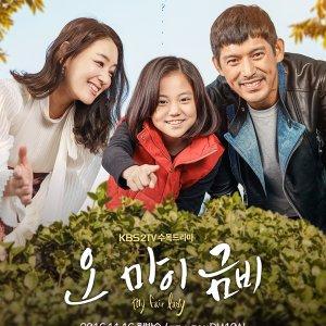 Oh My Geum Bi Episode 1