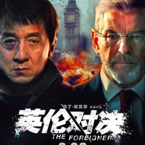 The Foreigner (2017) photo