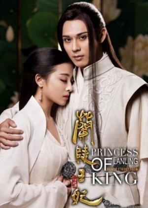 Princess of Lanling King: Special - Gong Suo Version (2016) poster