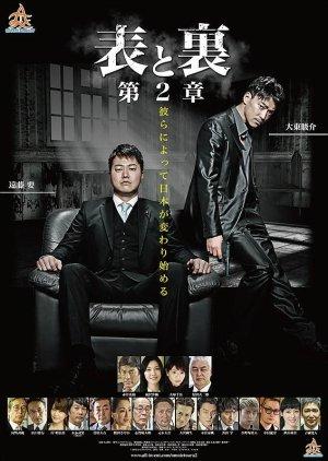 Omote to Ura Dai 2-shou (2015) poster