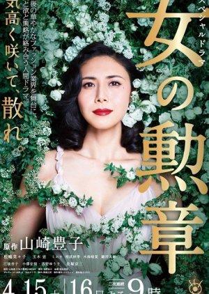 Onna no Kunshou (2017) poster