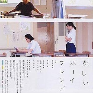 Kanashii Boyfriend (2009) photo