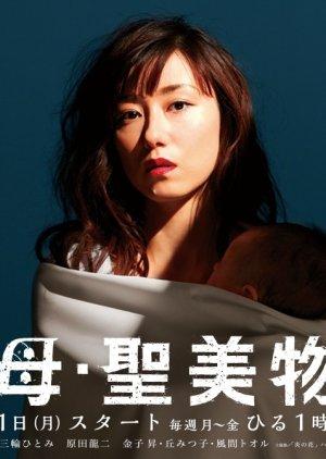 Seibo Kiyomi Monogatari