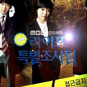 Life Special Investigation Team Episode 2