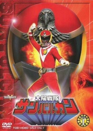 Taiyo Sentai Sun Vulcan (1981) poster