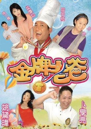 Golden Dad (2013) poster