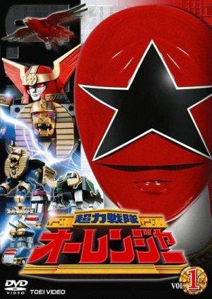 Chouriki Sentai Ohranger (1995) poster