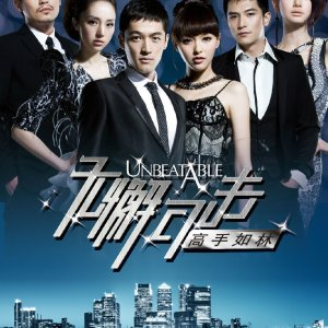 Unbeatable (2011) photo
