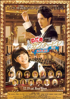 Nodame Cantabile: The Final Score - Part I (2009) poster