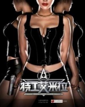 Ameera (2014) poster