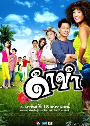 Dum Kum (2009) poster