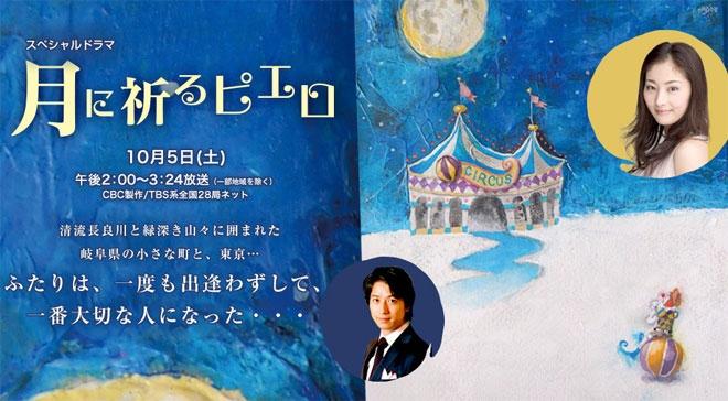Tsuki ni Inoru Piero (2013) poster