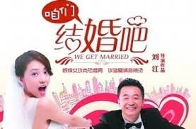 We Get Married (2013) photo