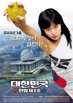 The First Amendment of Korea (2003) poster