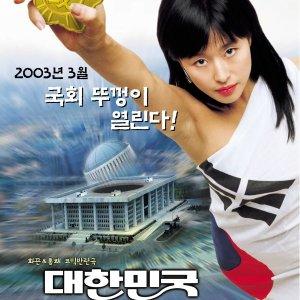 The First Amendment of Korea (2003) photo