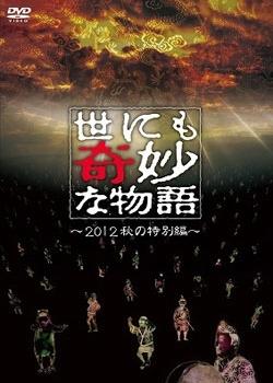 Yo nimo Kimyou na Monogatari: 2012 Fall Special