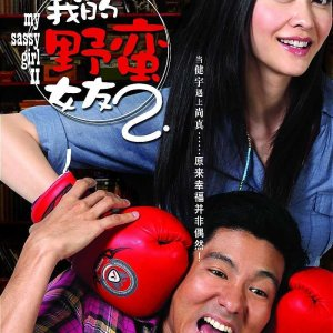 My Sassy Girl 2 (2011)
