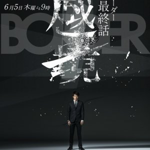 BORDER (2014)