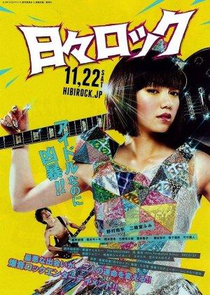 Hibi Rock (2014) poster