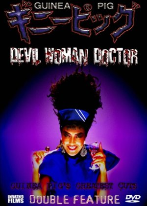 Guinea Pig 6: Devil Woman Doctor (1986) poster