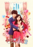 All Versions of Itazura na Kiss