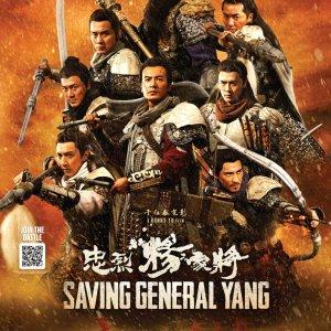 Saving General Yang (2013) photo