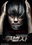 List of South Korean films of 2010