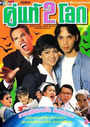 Koo Tae Song Loke (1997) poster