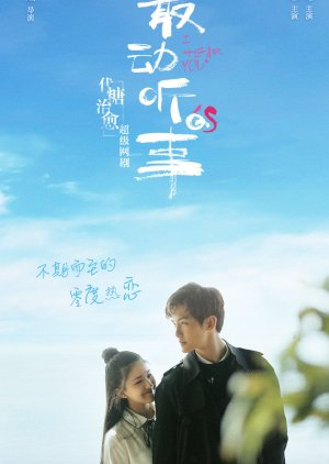 I Hear You chinese drama review