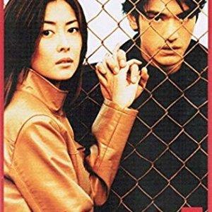 Nisennen no Koi (2000) photo