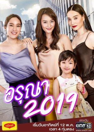 Aruna 2019 (2019) poster