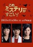 Kono Mystery ga Sugoi! Bestseller Kara no Chousenjou